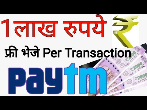 How to do Bank to Bank Transfer at 0% charge using Paytm App || by technical boss