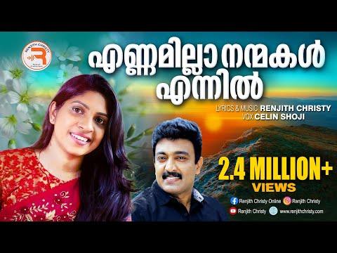 Ennamilla Nanmakal..Malayalam Praise & Worship Song 2016 | Renjith Christy Official | Celine Jose