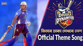 Dhaka Dynamites Official Theme Song 2017   Angshu   Pritom   Peya   Jaaz Multimedia