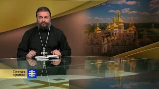Прот.Андрей Ткачёв Украинский раскол: три модели поведения Церкви