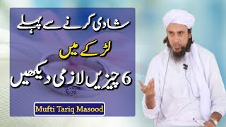 Shadi Se Pehle 6 Cheezain Lazmi Dekhain Mufti Tariq Masood Bayan 2018