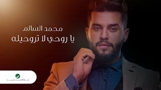 Mohamed AlSalim ... Ya Rouhy - 2019   محمد السالم ... يا روحي لا تروحيله - بالكلمات