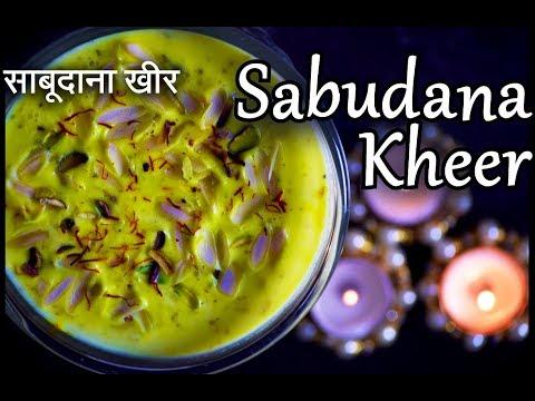 Sabudana Kheer Recipe in Hindi | साबूदाना खीर रेसिपी | Tapioca sweet recipe |