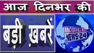 Breaking News | दिनभर की बड़ी ख़बरें | Nonstop News | Speed News | 16 September | News | Mobilenews24.
