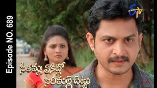 Seethamma Vakitlo Sirimalle Chettu | 17th November 2017 | Full Episode No 689| ETV Telugu