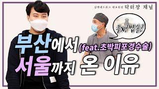 """""""포경수술 받으러 부산에서 서울까지 가는사람이 있다고??"""" 제가한번 다녀왔습니다! (불꽃남자와 초박피포경수술)"""
