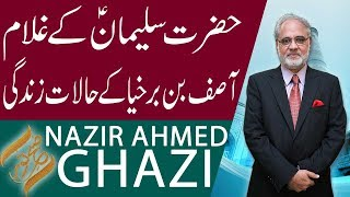 Subh E Noor | Hazrat Sulman (AS) kay Gulam Asif bin Barkhiya k Halat zindgi | 14 Jan 2019 | 92NewsHD