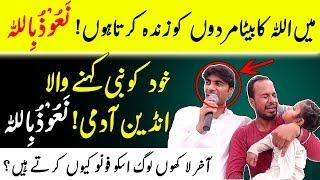 Naooz'billah ! Khud Ko Nabi Kehny Bajinder Singh Exposed | Islamic Solution