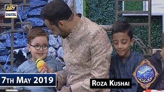 Shan e Iftar - Segment: Roza Kushai - (Ahmed Shah) -  7th May 2019