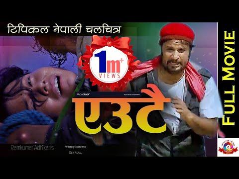 Xxx Mp4 किन चल्दैन यति राम्रो फिल्म हलमा Eautai New Nepali Full Movie 2018 Ft Dev Nepal Sapana KC 3gp Sex