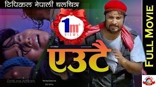 Eautai | एउटै | New Nepali Full Movie 2018 | New Release Movie | Ft. Dev Nepal, Sapana KC