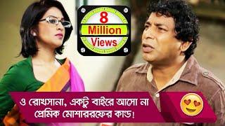 ও রোখসানা, একটু বাইরে আসো না! প্রেমিক মোশাররফের কান্ড দেখুন - Romantic Drama Comedy