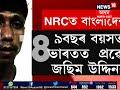One bangladeshi arrested at Karimganj