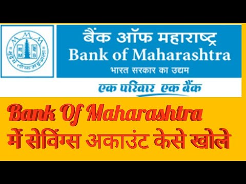 Follow This Step For Opening Saving Account In Bank Of Maharashtra