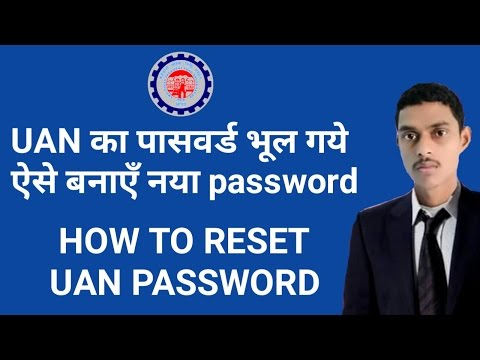 How to uan password forget/reset/change online