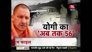 CM Yogi's Clean Encounter Against Gangsters In Uttar Pradesh