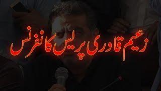 Zaeem Qadri lashes out at Hamza, Shehbaz Sharif | 21 June 2018 | 92NewsHD