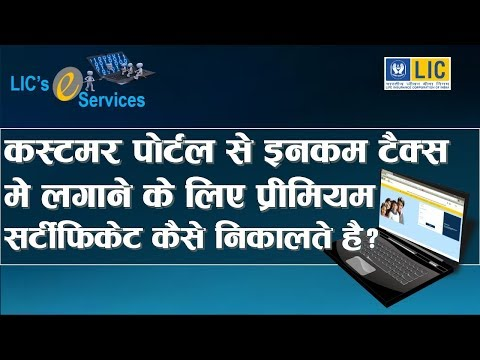 How to get lic tax certificate online -
