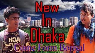 ঢাকায় নতুন Bangla New Funny Video By Drama Buzz