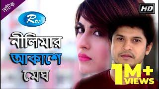 Nilimar Akashe Megh   নীলিমার আকাশে মেঘ   Niloy   Shokh   Rtv Drama Special