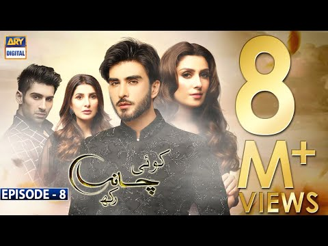 Koi Chand Rakh Episode 8 - 27th September 2018 - ARY Digital Drama