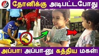 தோனிக்கு அடிபட்டபோது அப்பா, அப்பா-னு கத்திய மகள்! | Tamil News | Latest News | Tamil Seithigal