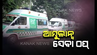 Ambulance Service Stops in Malkanagiri, As Company Not Giving Money To Re-Fill Diesel