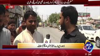 NA 131: Tough competition among Imran Khan & Saad Rafique - What