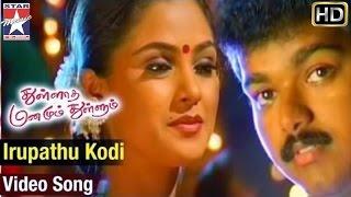 Thullatha Manamum Thullum Tamil Movie | Iruvathu Kodi Video Song | Vijay | Simran | SA Rajkumar