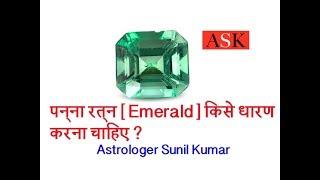 Emerald, Panna Gemstone Benefits And Wearing Method