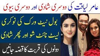 Amir Liaqat Ki Dusri Shadi | Amir Liaqat Second Marriage