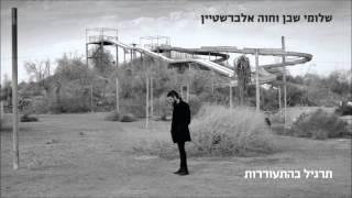 שלומי שבן וחוה אלברשטיין - תרגיל בהתעוררות (אודיו)