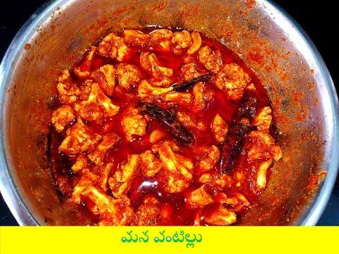 Cauliflower Pickle Recipe in Telugu కాలీఫ్లవర్ పచ్చడి  చేయడం ఎలా?