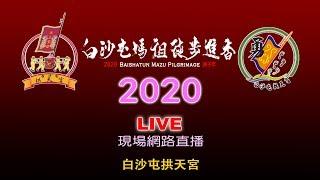 2020(庚子年)白沙屯媽祖徒步進香