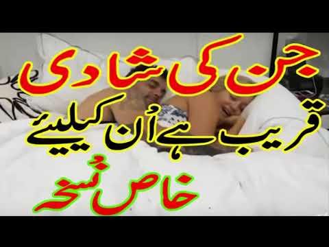 Un KE Liye Mardana Power Ka Khaas Nuskha jin ki shadi karib ha