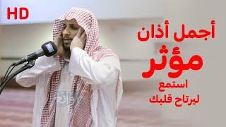 أجمل أذان ستسمعه مؤثر جدا استمع ليرتاح قلبك - عبدالله الزيلعي Most beautiful Azan