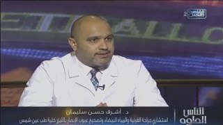 المتوقع بعد زراعة القرنية و الوقاية من اصابات القرنية  دكتور أشرف سليمان