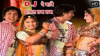 राजस्थानी सुपरहिट सांग 2016 -डीजे पर बाजे गोरी तेरी पायल छम छम     - Super Hit Songs 2016 Rajasthani