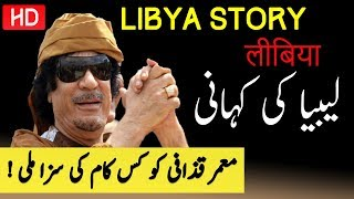 Travel To Libya | Full History And Documentary About Libya In Urdu & Hindi | لیبیا کی سیر