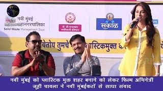 Bollywood Actress Juhi Chawla Interacts with Navi Mumbaikars on Plastic free city