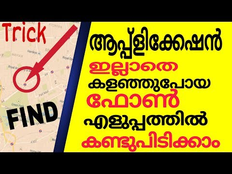 Find Your Lost Android Phone Without Installing An App (malayalam) mobile & tricks