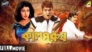 Kaal Purush   কালপুরুষ   Bengali Full Action Movie   Prosenjit, Satabdi Roy