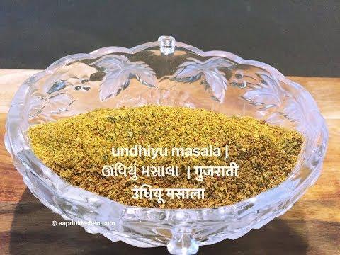 undhiyu masala recipe   गुजराती उंधियू मसाला   ઊંધિયું મસાલા   how to make gujarati undhiyu masala
