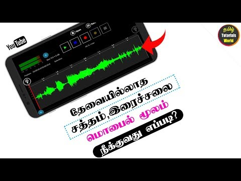 How to Remove Noise From Audio in Android Tamil Tutorials World_HD