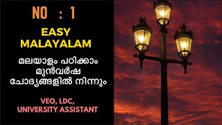 UNIVERSITY ASSISTANT KERALA PSC PREVIOUS QUESTIONS AND ANSWERS PART