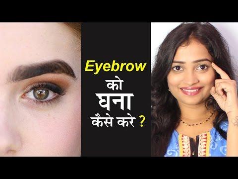 आयब्रो को घना बनाने के घरेलू नुस्खे | Home Remedy for Thicker Eyebrow/ How to get Thick Eyebrow