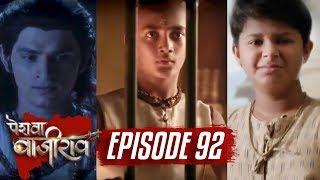 Peshwa Bajirao | Episode 92 | Bajirao has to CHOOSE between Shahu Maharaj and his friend Gotya