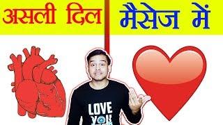 दिल को हमलोग ऐसे क्यों दिखाते हैं ? अगर असल दिल अलग है तो ? - Origin of the Heart Emoji - TEF Ep 56