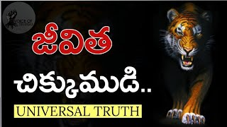 UNIVERSAL TRUTH - Motivational Video by Voice Of Telugu