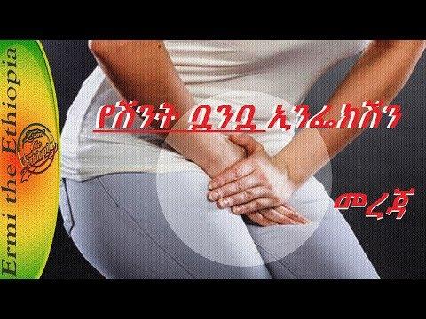 የሽንት ቧንቧ ኢንፌክሽን / Urinary Tract Infection